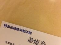 飯田橋健美整体院の写真9