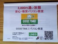 GOOD TIME/スクールの写真16