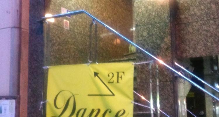 ダンスパークヤナギバシの写真4