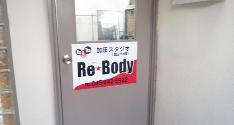 加圧スタジオRe Body トレーニングスタジオの写真2