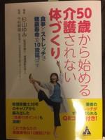 東京ベイ美ストレッチ教室 品川教室の写真6