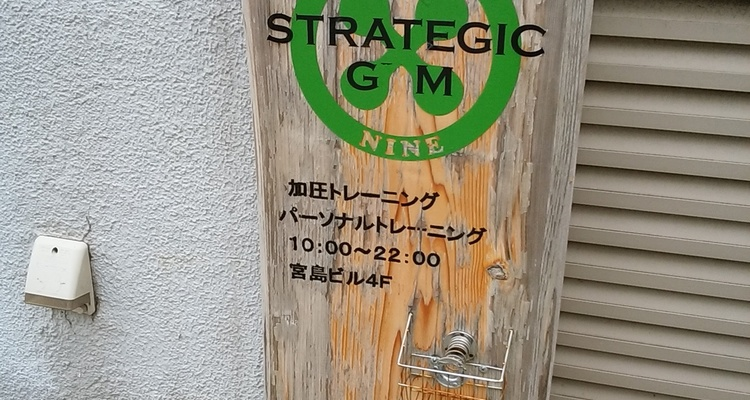 Strategic Gym 89の写真14