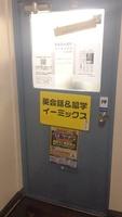 イーミックス 秋葉原校の写真17