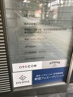 EYS音楽教室 新宿スタジオの写真16