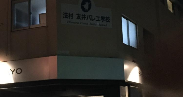 レスパスド バレエ かおるスタジオ 青山教室の写真1