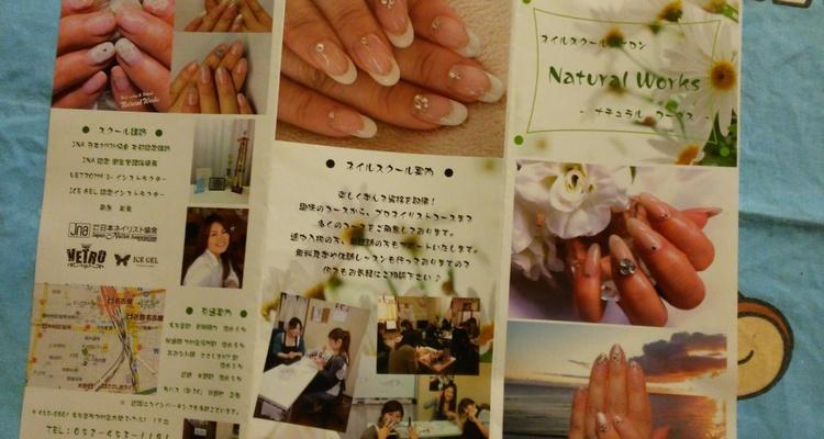 ネイルサロン&スクール Natural Worksの写真4