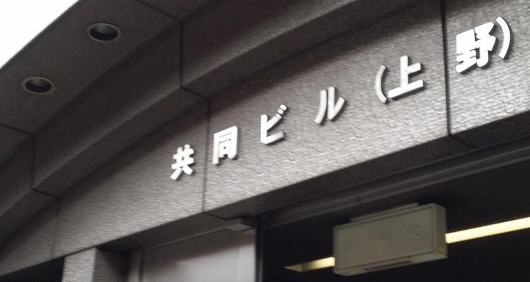 STUDIO 上野 by LIGの写真5