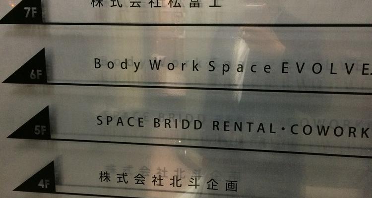 Body Work Space EVOLVEの写真1