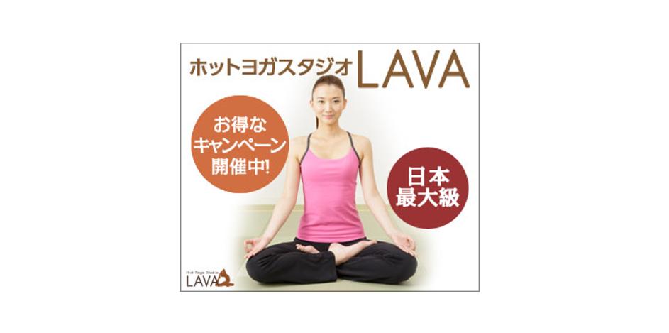 ホットヨガスタジオLAVA 戸越店
