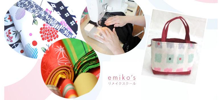 EMIKOのリメイクスクール