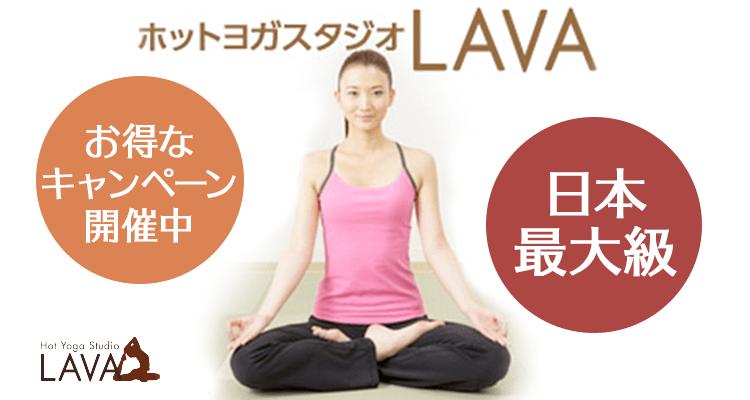 ホットヨガスタジオLAVA新宿東口店