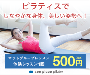 zen place pilates 心斎橋スタジオ