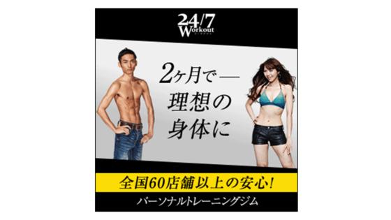 24/7Workout三軒茶屋店 (24/7ワークアウト)