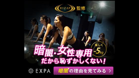 EXPA 六本木店