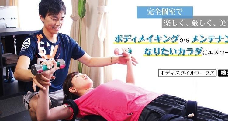 パーソナルトレーニング BODY STYLE WORKS 広尾店