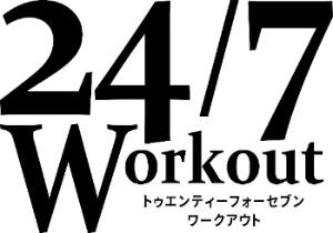 24/7Workout六本木店 (24/7ワークアウト)