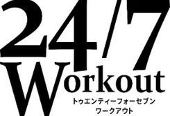 24/7Workout大宮店 (24/7ワークアウト)