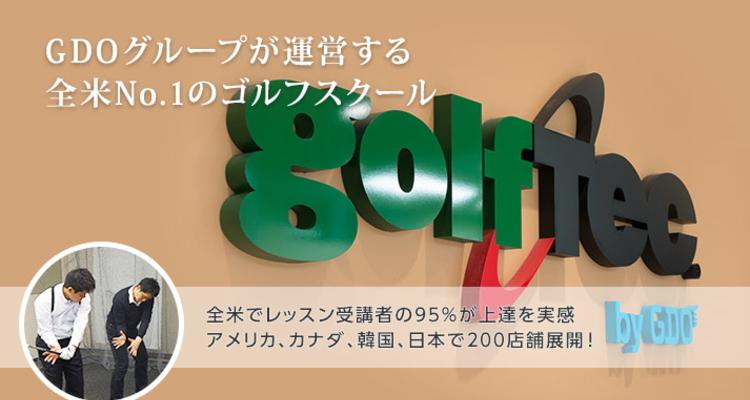 ゴルフテック by GDO 池袋