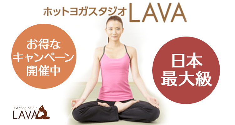 ホットヨガスタジオLAVA 横浜西口店